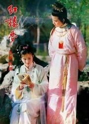 红楼梦2:黛玉葬花
