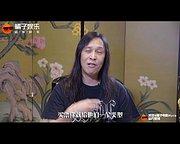 影人有话说-导演邱礼涛:电影的口碑要等十年之后再去看