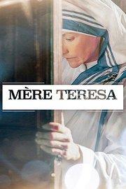 特瑞萨修女下