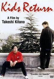 坏孩子的天空(1996)