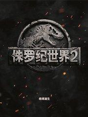 《侏罗纪世界2:失落王国》 中文版预告片