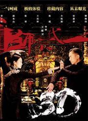 一代宗师(2015重映版)
