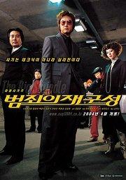 汉城大劫案