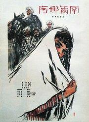 阿娜尔罕(1962)