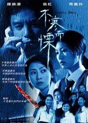 不寒而栗(2002)