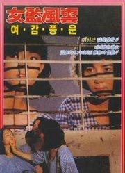 女子监狱1993(粤语)