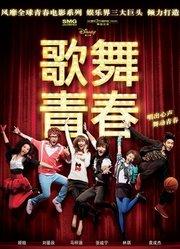 歌舞青春(中国版)