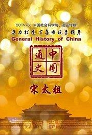 中国通史-宋太祖