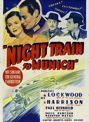 开往慕尼黑的夜车(1940)