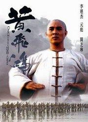 黄飞鸿之西域雄狮(粤语)