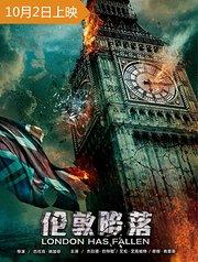 《伦敦陷落》三大地标毁于一旦