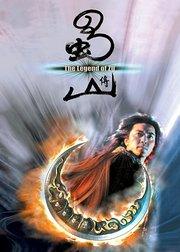 蜀山传(2001)