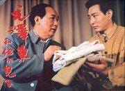 毛泽东和他的儿子