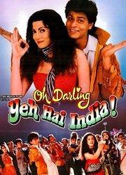 亲爱的,这是印度