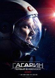 宇航员加加林