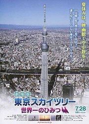 东京スカイツリー世界一のひみつ