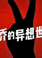 《乔乔的异想世界》中国定档预告片发布!7月31日温暖上映