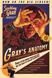 格雷的剖析