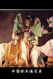 中国的木偶艺术