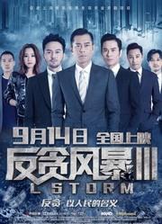 反贪风暴3(粤语)