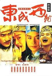 东成西就 1993版