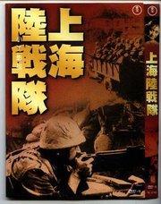 上海陆戦队