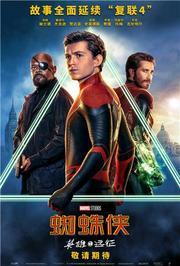 蜘蛛侠:英雄远征普通话版