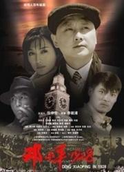邓小平·1928