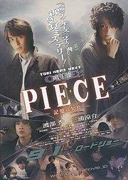piece~记忆的碎片~