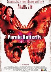 《紫蝴蝶》特辑