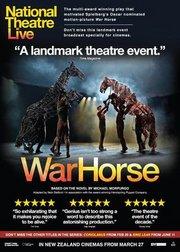 英国国家剧院现场:战马