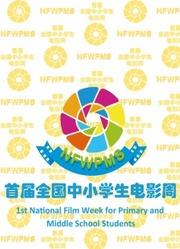 首届全国中小学生电影周开幕式