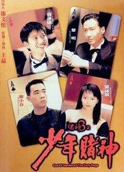 赌神3(粤语)