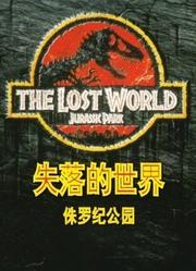 侏罗纪公园2:失落的世界(普通话)