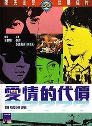 爱情的代价(1970)