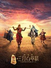 《三打白骨精》西游新世界