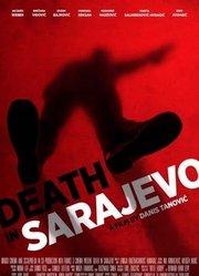 萨拉热窝之死
