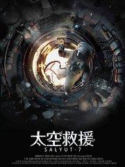 太空救援(中文)