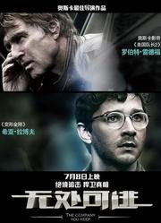 无处可逃(2012)