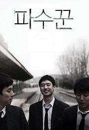 守望者(2009)