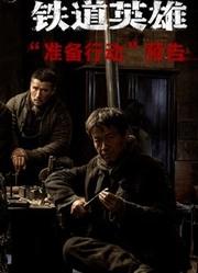 """电影《铁道英雄》发布""""准备行动""""预告"""