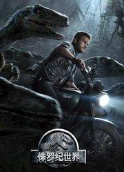 侏罗纪世界(3D)