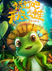 旅行吧井底之蛙