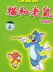 猫和老鼠幽灵出现[国]