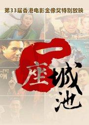 金像特映-33届金像奖颁奖礼