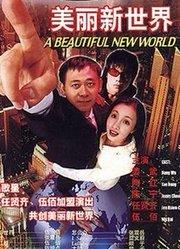 美丽新世界(1999)