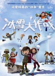 冰雪大作战(国语)