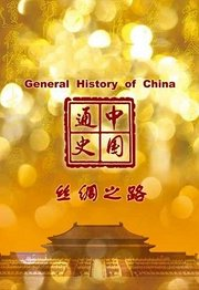 中国通史-丝绸之路