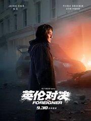 成龙 刘涛:普通人  成龙刘涛携手献唱电影《英伦对决》推广曲