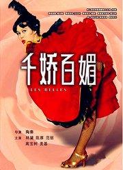 千娇百媚1961